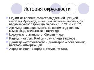 История окружности Одним из великих геометров древней Грецией считался Архиме
