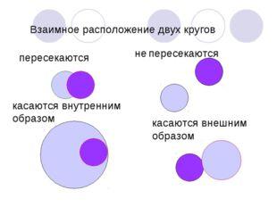 Взаимное расположение двух кругов не пересекаются пересекаются касаются внут
