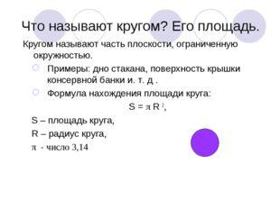 Что называют кругом? Его площадь. Кругом называют часть плоскости, ограниченн