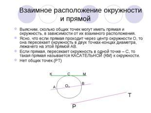Взаимное расположение окружности и прямой Выясним, сколько общих точек могут