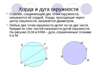 Хорда и дуга окружности Отрезок, соединяющий две точки окружности, называется