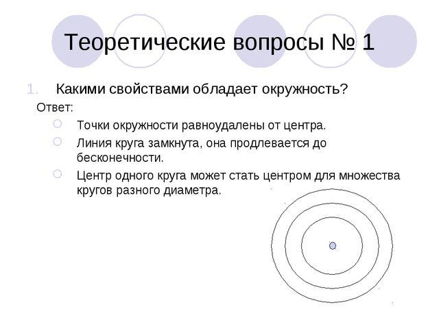 Какими свойствами обладает окружность? Ответ: Точки окружности равноудалены о...
