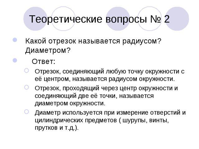 Теоретические вопросы № 2 Какой отрезок называется радиусом? Диаметром? Ответ...