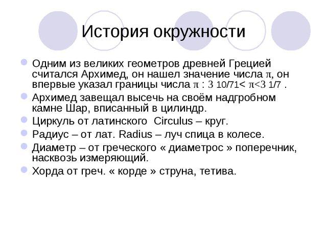История окружности Одним из великих геометров древней Грецией считался Архиме...