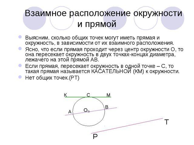 Взаимное расположение окружности и прямой Выясним, сколько общих точек могут...