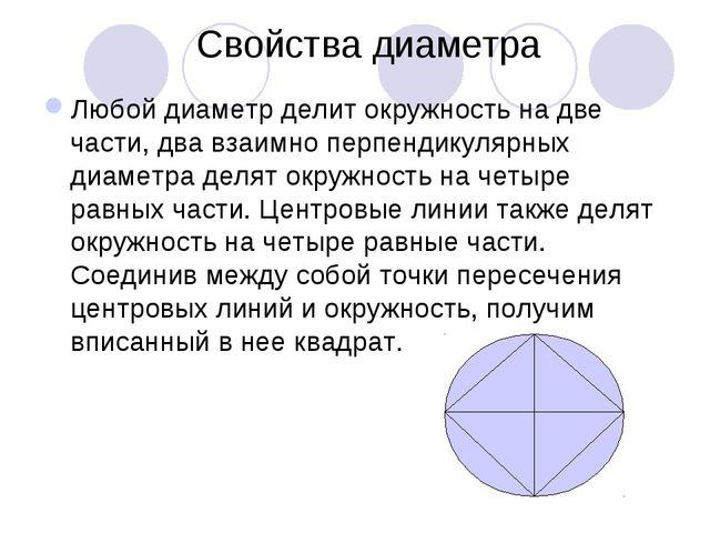 Свойства диаметра Любой диаметр делит окружность на две части, два взаимно пе...
