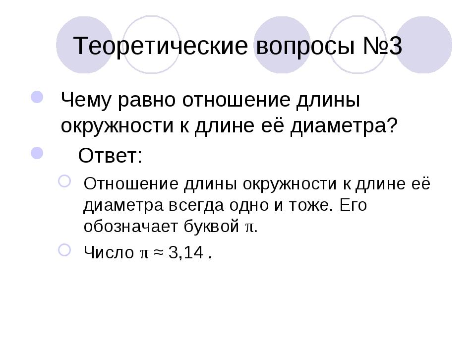 Теоретические вопросы №3 Чему равно отношение длины окружности к длине её диа...