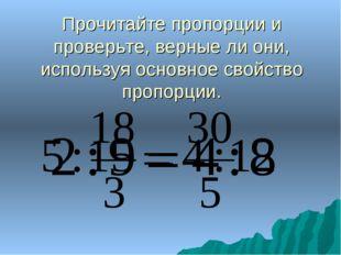 Прочитайте пропорции и проверьте, верные ли они, используя основное свойство