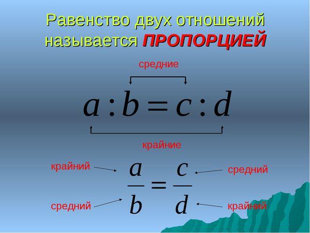 Равенство двух отношений называется ПРОПОРЦИЕЙ средние крайние крайний крайни...