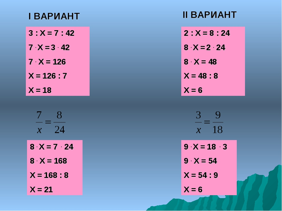 I ВАРИАНТ II ВАРИАНТ 3 : Х = 7 : 42 7 . Х = 3 . 42 7 . Х = 126 Х = 126 : 7 Х...