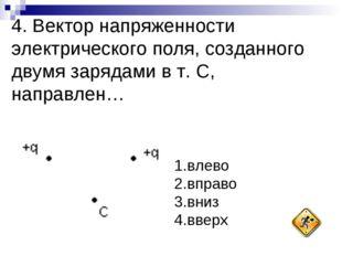 4. Вектор напряженности электрического поля, созданного двумя зарядами в т. С