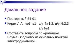 Домашнее задание Повторить § 84-91 Кирик Л.А. кр3 в1 с/у №1,2, д/у №2,3 в/у №