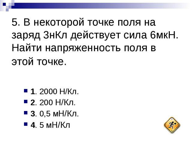 5. В некоторой точке поля на заряд 3нКл действует сила 6мкН. Найти напряженно...