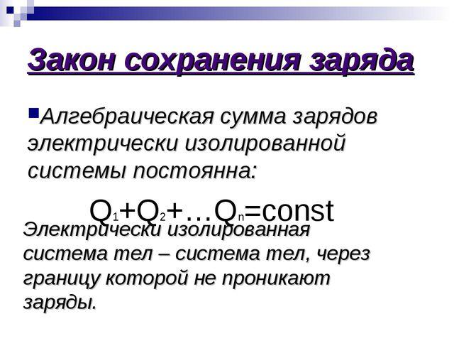 Закон сохранения заряда Алгебраическая сумма зарядов электрически изолированн...