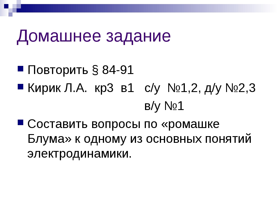 Домашнее задание Повторить § 84-91 Кирик Л.А. кр3 в1 с/у №1,2, д/у №2,3 в/у №...