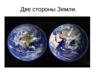 Две стороны Земли.