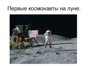 Первые космонавты на луне.