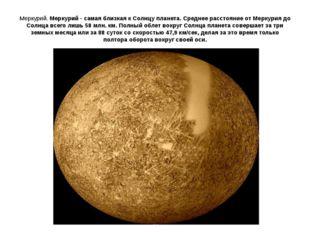 Меркурий. Меркурий - самая близкая к Солнцу планета. Среднее расстояние от Ме