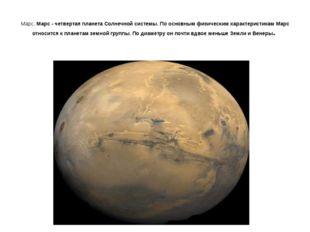 Марс. Марс - четвертая планета Солнечной системы. По основным физическим хара