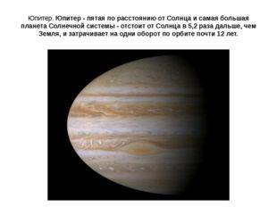 Юпитер. Юпитер - пятая по расстоянию от Солнца и самая большая планета Солнеч