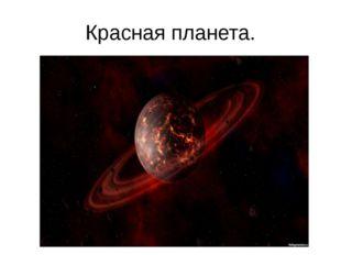 Красная планета.