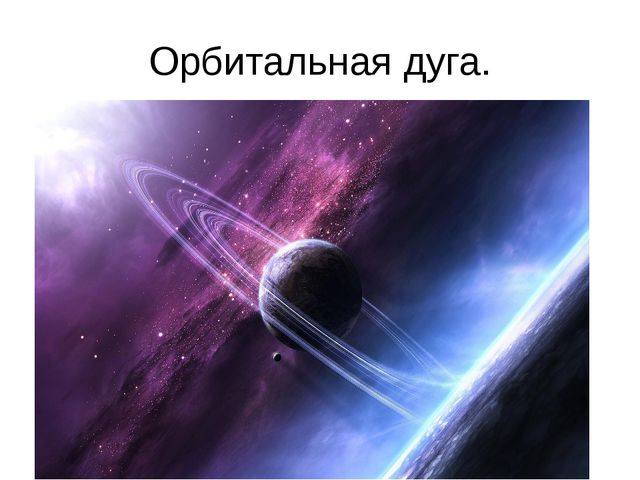 Орбитальная дуга.