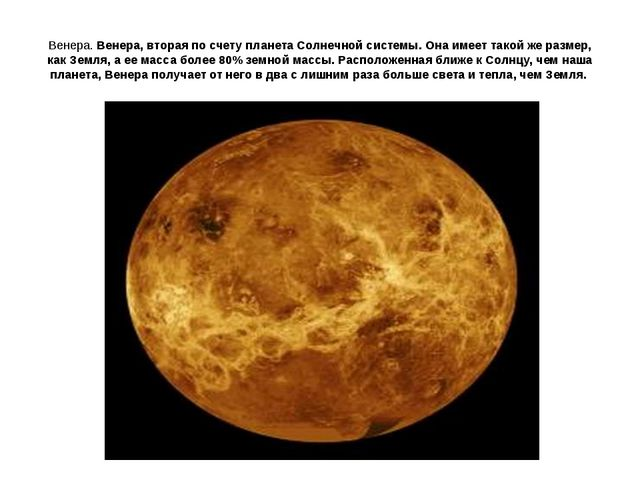 Венера. Венера, вторая по счету планета Солнечной системы. Она имеет такой же...