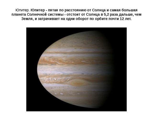 Юпитер. Юпитер - пятая по расстоянию от Солнца и самая большая планета Солнеч...