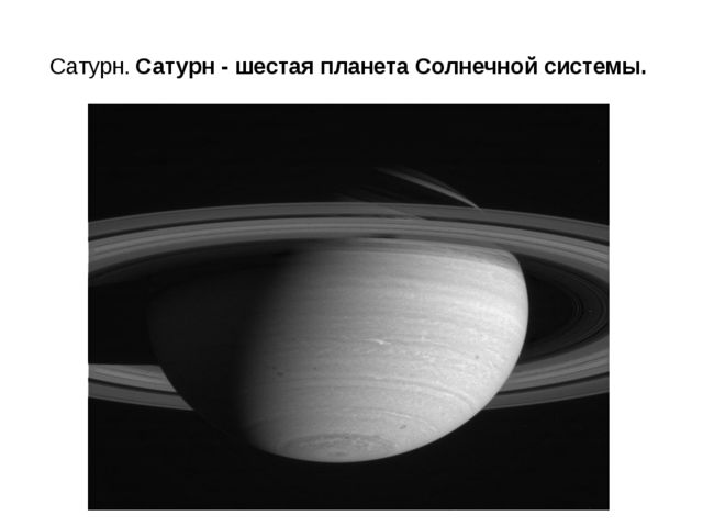 Сатурн. Сатурн - шестая планета Солнечной системы.