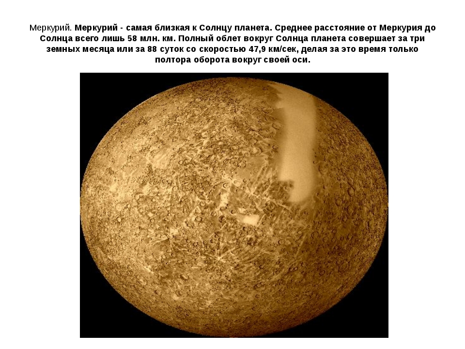 Меркурий. Меркурий - самая близкая к Солнцу планета. Среднее расстояние от Ме...