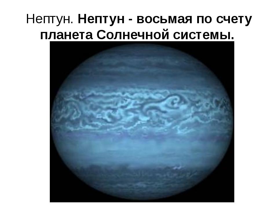 Нептун. Нептун - восьмая по счету планета Солнечной системы.