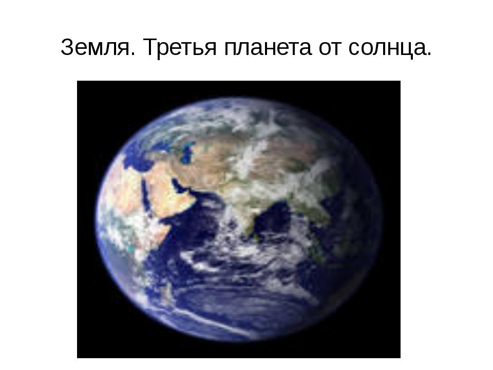 Земля. Третья планета от солнца.