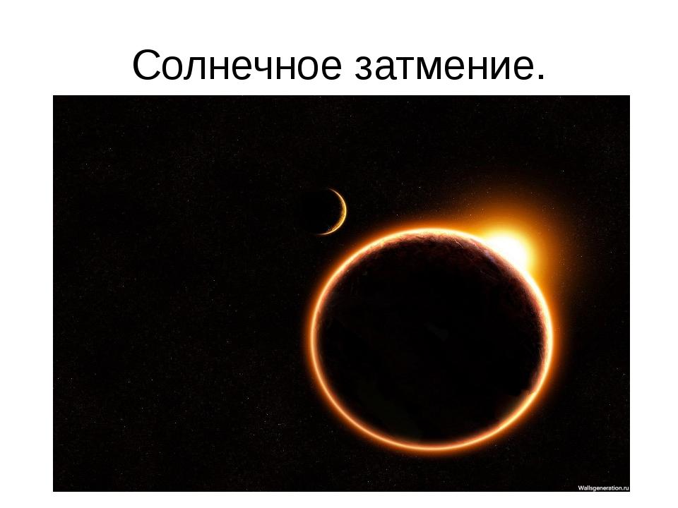 Солнечное затмение.