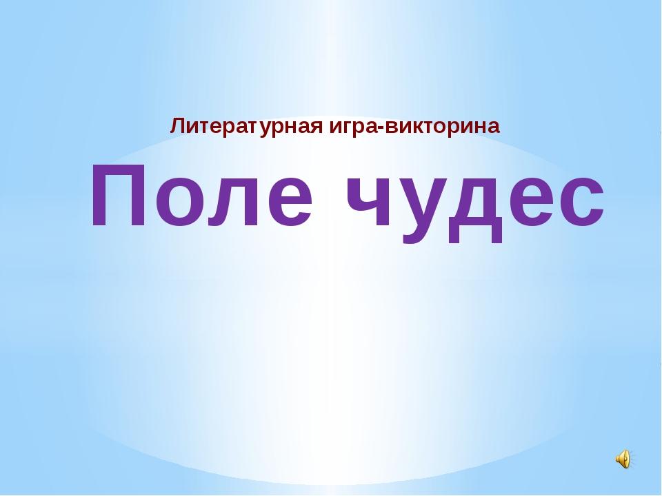 Литературная игра-викторина Поле чудес