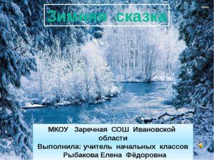 Зимняя сказка МКОУ Заречная СОШ Ивановской области Выполнила: учитель начальн