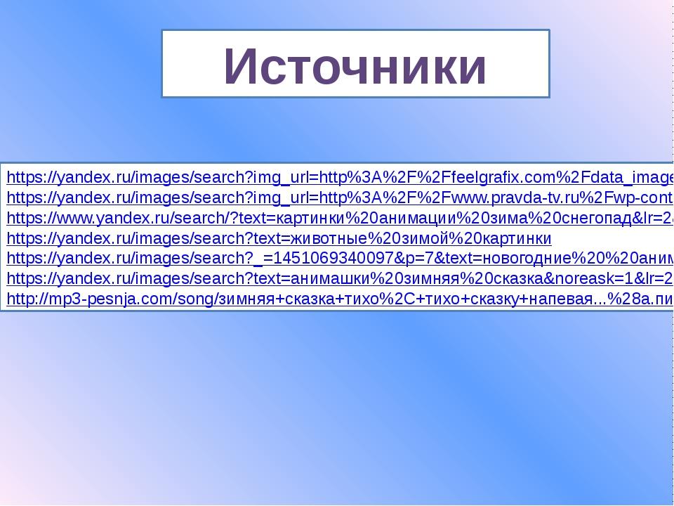 https://yandex.ru/images/search?img_url=http%3A%2F%2Ffeelgrafix.com%2Fdata_im...