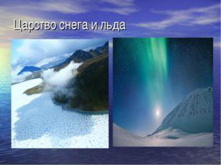 Царство снега и льда