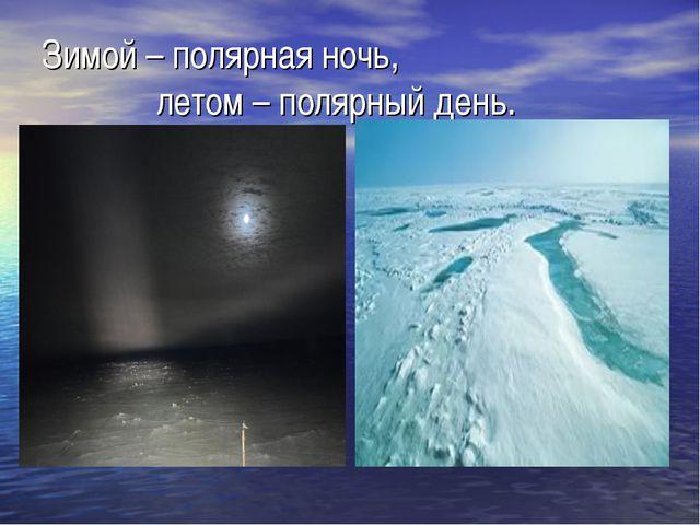 Зимой – полярная ночь, летом – полярный день.