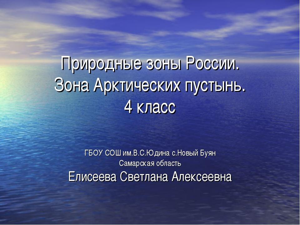 Природные зоны России. Зона Арктических пустынь. 4 класс ГБОУ СОШ им.В.С.Юдин...