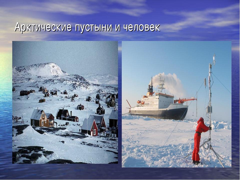 Арктические пустыни и человек