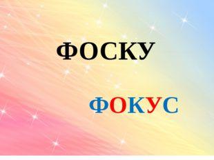 ФОСКУ ФОКУС