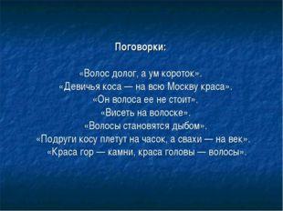 Поговорки: «Волос долог, а ум короток». «Девичья коса — на всю Москву краса».