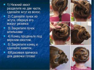 1) Нижний хвост разделите на две части, сделайте жгут из волос. 2) Сделайте п