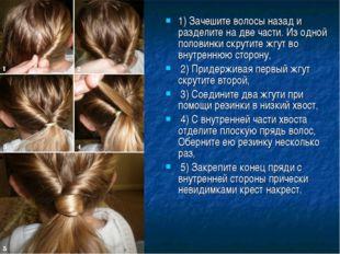 1) Зачешите волосы назад и разделите на две части. Из одной половинки скрутит