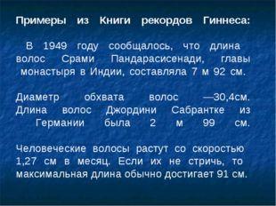 Примеры из Книги рекордов Гиннеса: В 1949 году сообщалось, что длина волос Ср