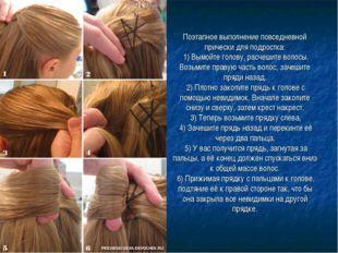 Поэтапное выполнение повседневной прически для подростка: 1) Вымойте голову,