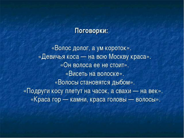 Поговорки: «Волос долог, а ум короток». «Девичья коса — на всю Москву краса»....