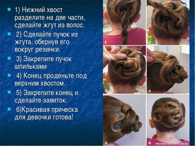 1) Нижний хвост разделите на две части, сделайте жгут из волос. 2) Сделайте п...