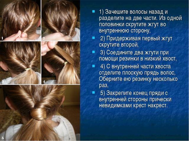 1) Зачешите волосы назад и разделите на две части. Из одной половинки скрутит...