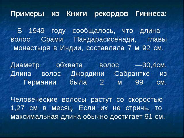 Примеры из Книги рекордов Гиннеса: В 1949 году сообщалось, что длина волос Ср...